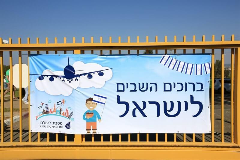 אירוע עסקי למשרד ממשלתי ברוכים הבאים לישראל